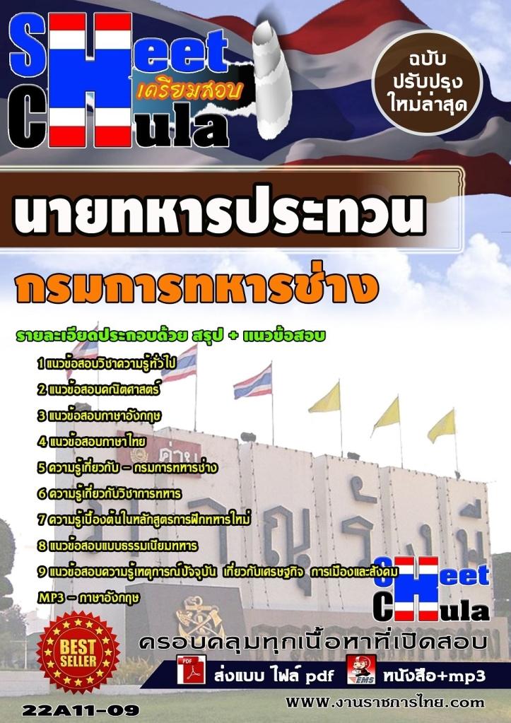 22A11-09 นายทหารประทวน กรมการทหารช่าง