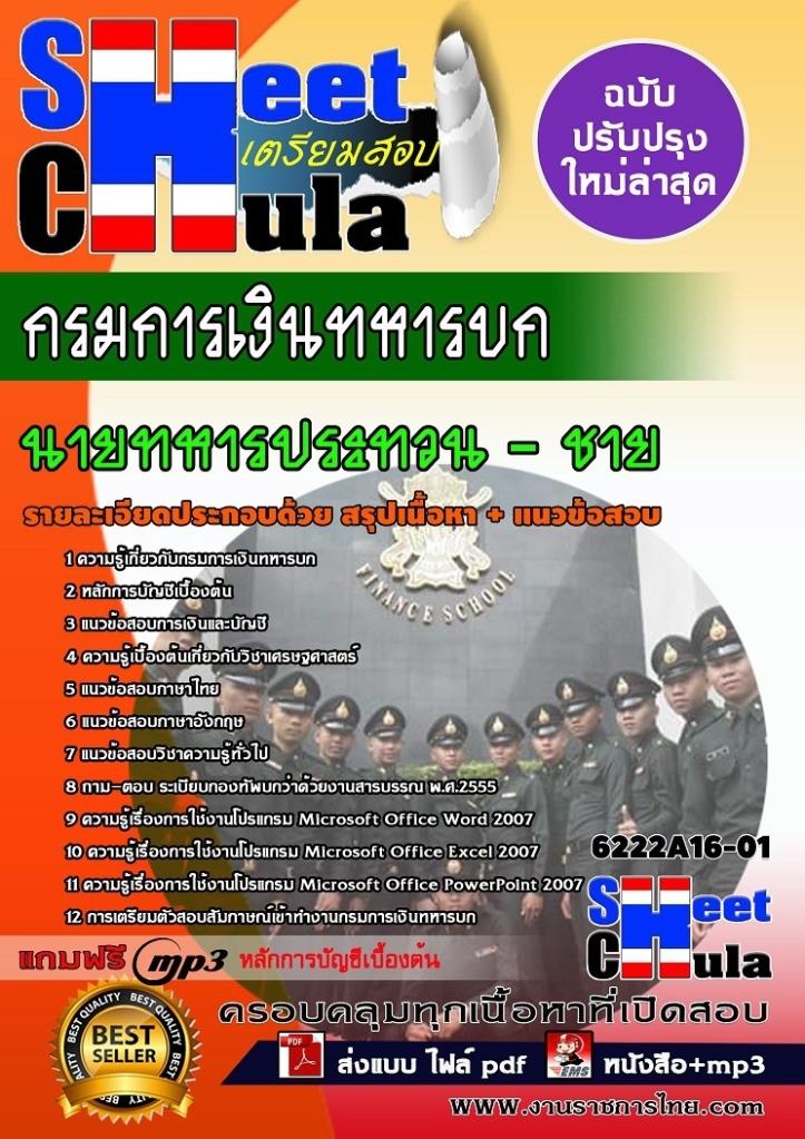 6222A16-01 นายทหารประทวนชาย กรมการเงินทหารบก