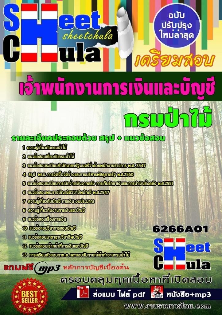 6266A01 เจ้าพนักงานการเงินและบัญชี กรมป่าไม้