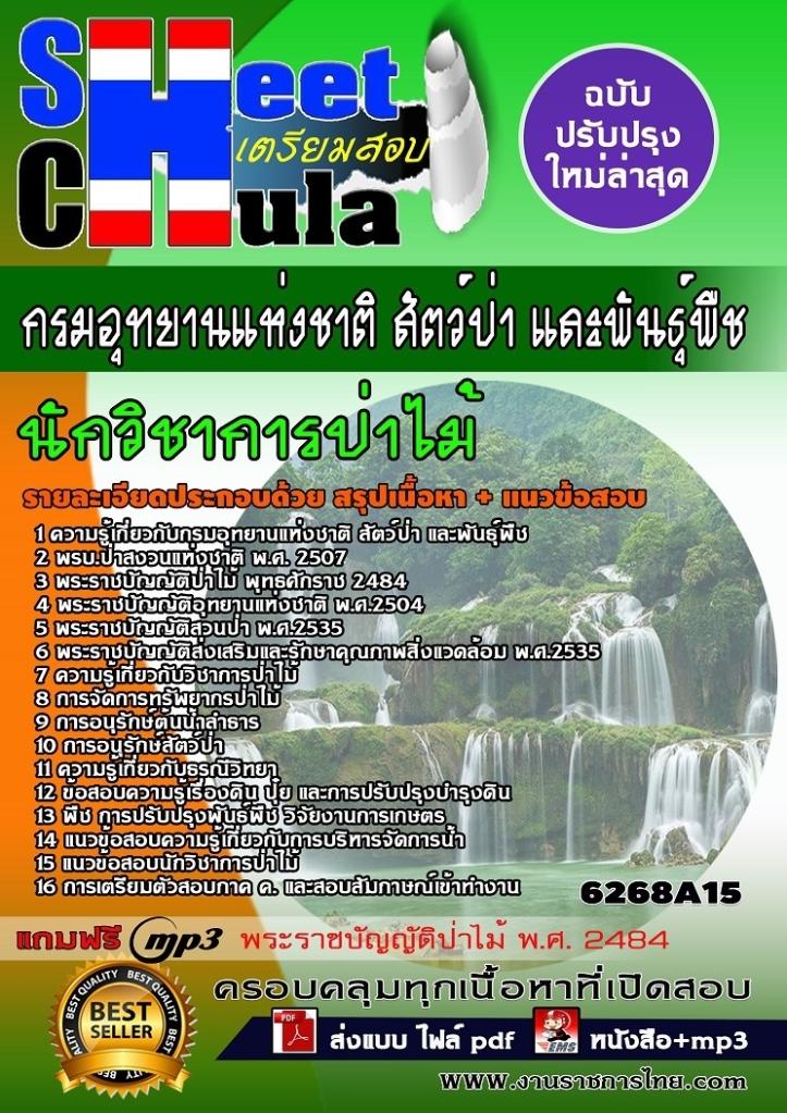6268A15 นักวิชาการป่าไม้ กรมอุทยานแห่งชาติ สัต