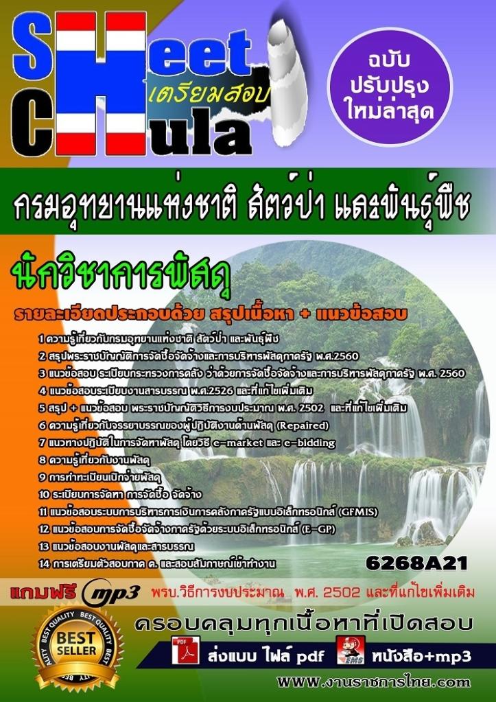 6268A21 นักวิชาการพัสดุ กรมอุทยานแห่งชาติ สัตว