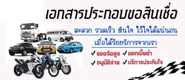 สินเชื่อรถยนต์